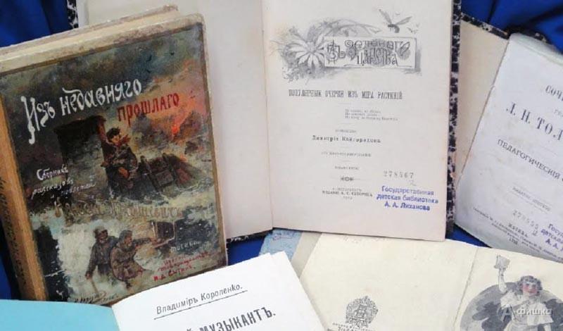 Онлайн-экскурсия по музею детской книги: Детская афиша Белгорода