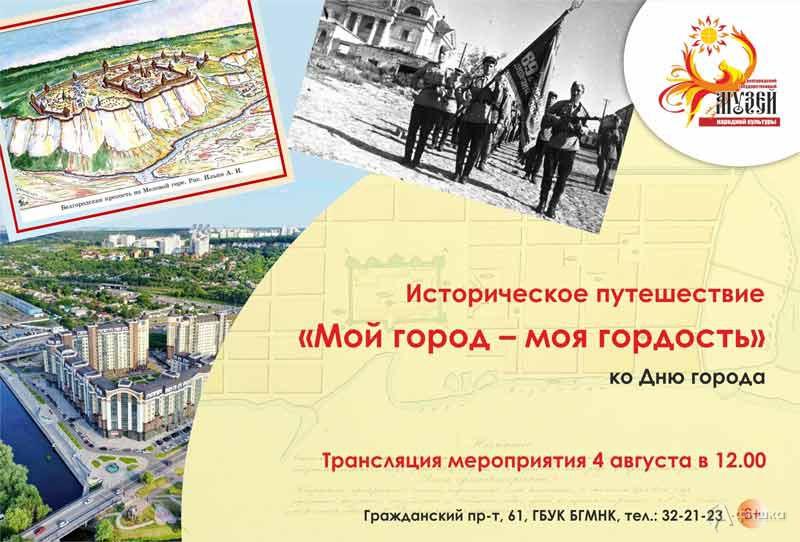 Историческое путешествие «Мой город— моя гордость»: Непропусти вБелгороде