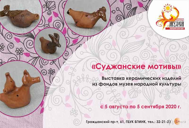 Выставка «Суджанские мотивы»: Афиша выставок в Белгороде