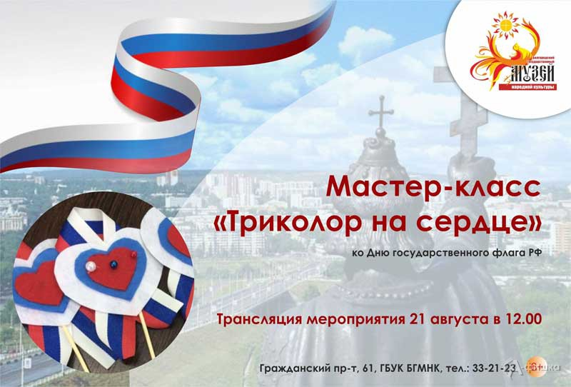 Мастер-класс «Триколор на сердце»: Не пропусти в Белгороде
