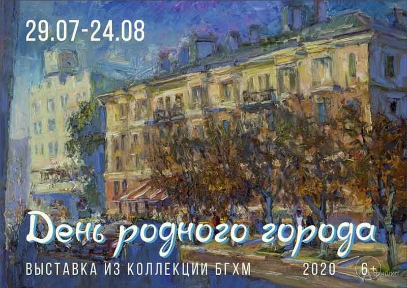 Выставка «День родного города»: Афиша выставок в Белгороде