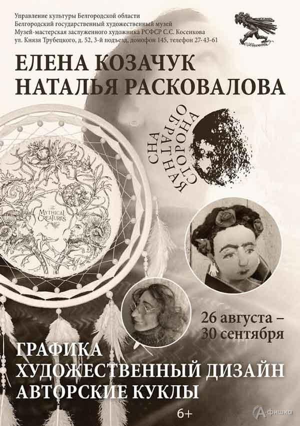 Выставка «Сна обратная сторона»: Афиша выставок в Белгороде