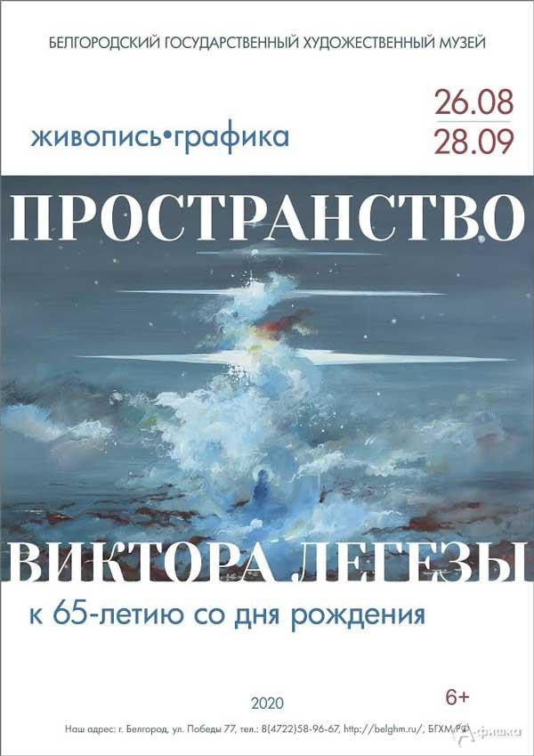 Выставка «Пространство Виктора Легезы»: Афиша выставок в Белгороде