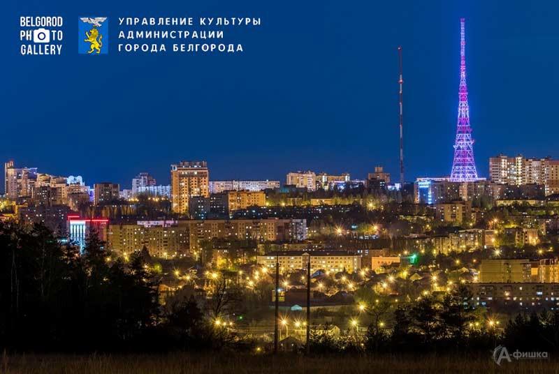 Выставка «Белгород вобъективе— 2020»: Афиша выставок вБелгороде