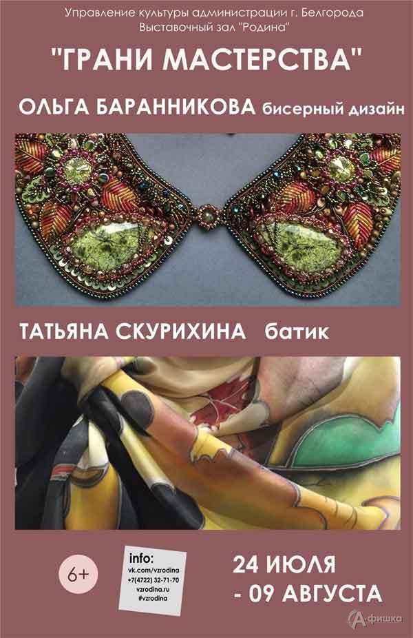 Выставка «Грани мастерства»: Афиша выставок в Белгороде