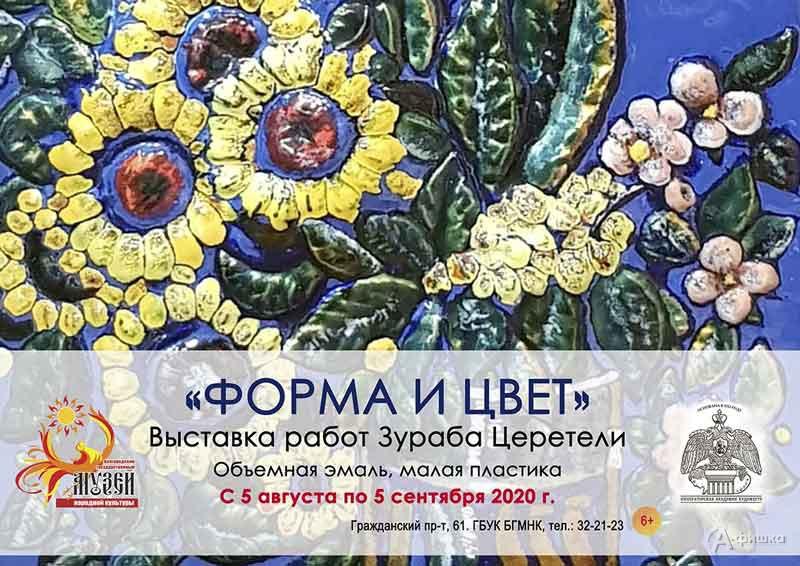 Выставка Зураба Церетели «Форма и цвет»: Афиша выставок в Белгороде