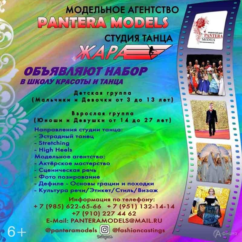 Набор в школу красоты и танца: Не пропусти в Белгороде