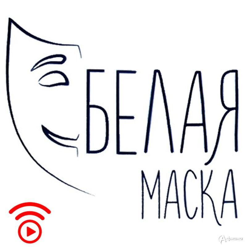Фестиваль уличных искусств «Белая маска 2020»: Не пропусти в Белгороде