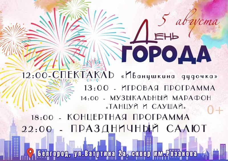 Праздничная программа «День города» на Крейде: Не пропусти в Белгороде