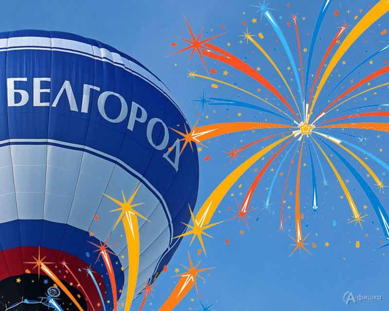 Мероприятия на 1-4 августа ко Дню города - 2020: Не пропусти в Белгороде