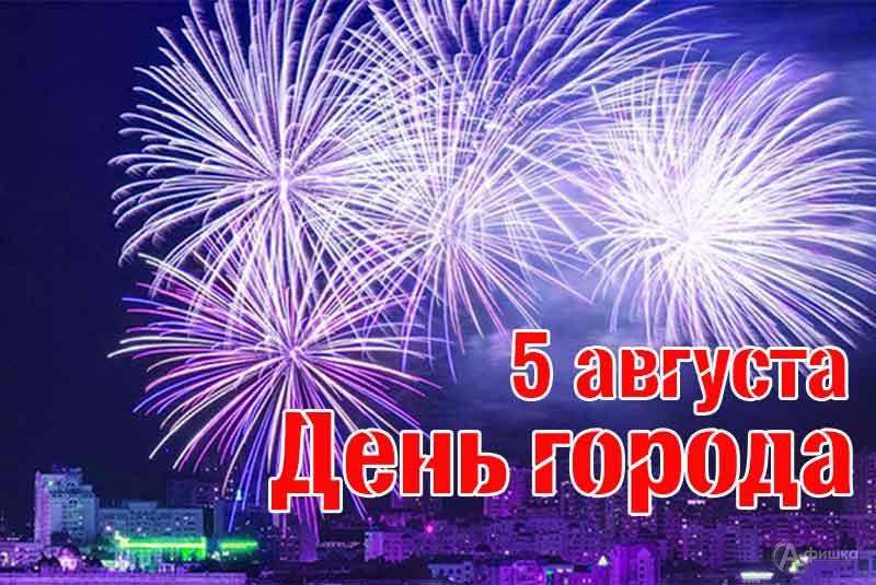Праздник «День города— 2020»: Непропусти вБелгороде