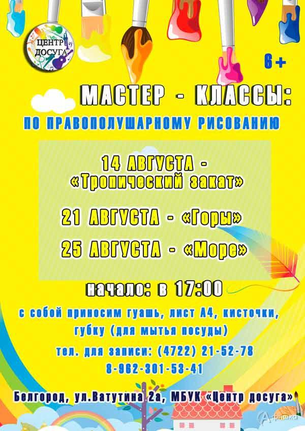 Мастер-класс по правополушарному рисованию: Не пропусти в Белгороде