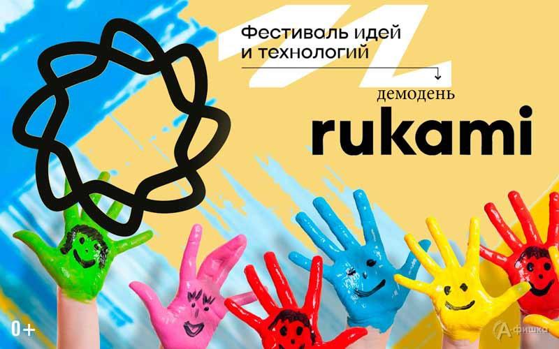 Демодень фестиваля идей и технологий Rukami: Не пропусти в Белгороде