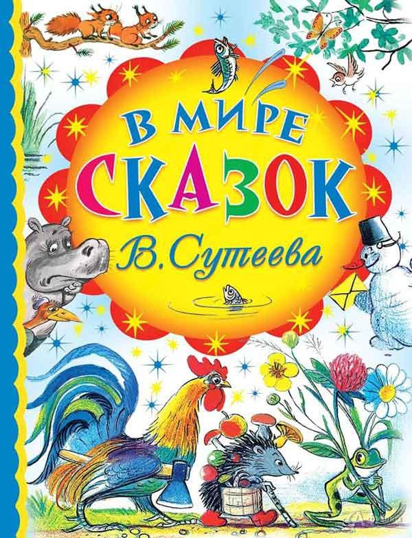 Громкие чтения «Добрый волшебник Владимир Сутеев»: Детская афиша Белгорода