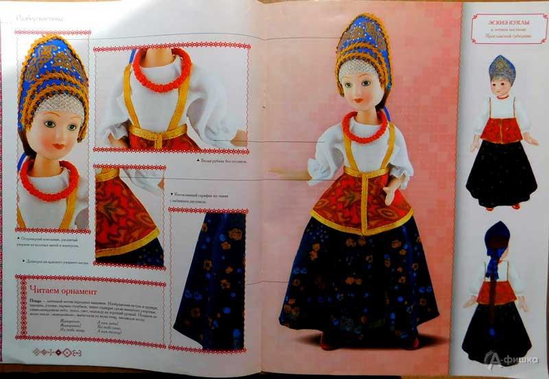 Обзор-путешествие «Летний костюм Ярославской губернии»: Детская афиша Белгорода