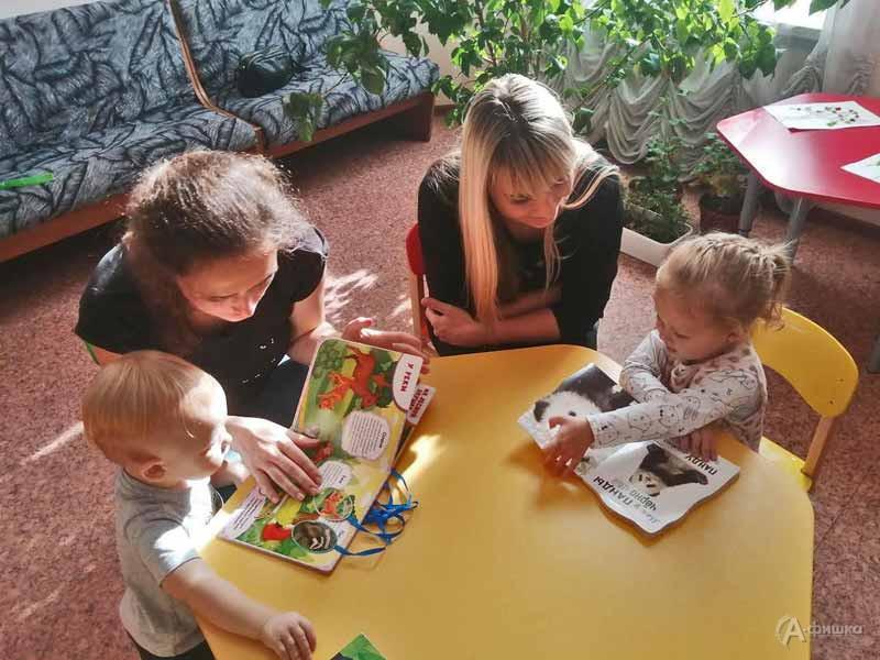 Игра-знакомство «Сюда приходят дети узнать про всё на свете»: Детская афиша Белгорода