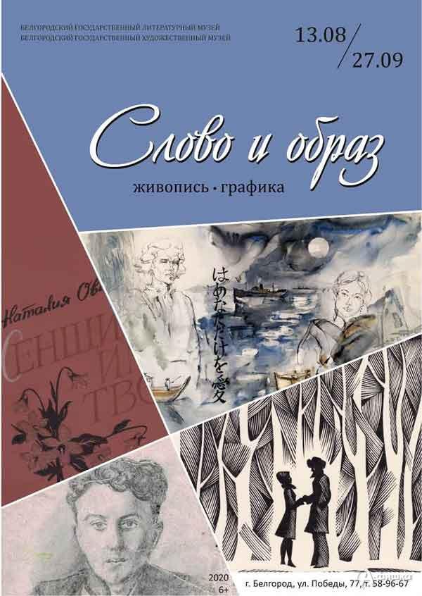 Выставка живописи и графики «Слово и образ»: Афиша выставок в Белгороде