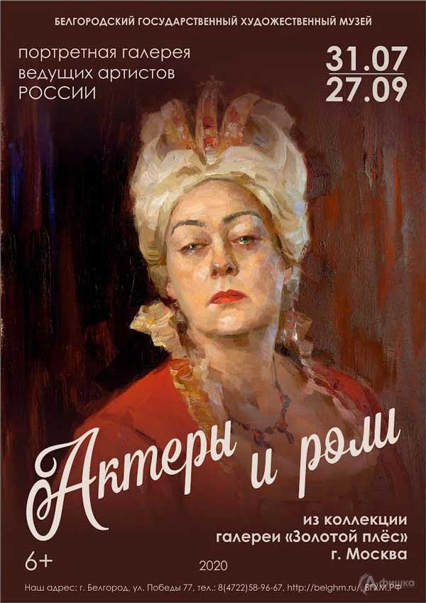 Выставка портретов «Актёры и роли»: Афиша выставок в Белгороде
