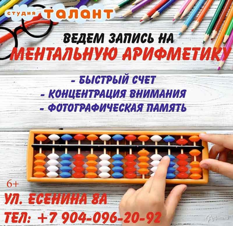 Презентация развивающего направления «Ментальная арифметика»: Детская афиша Белгорода
