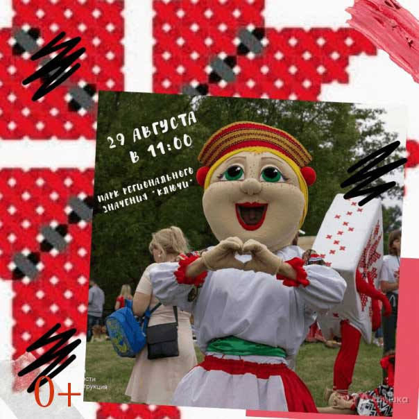 VIII фестиваль народности «Маланья» на Белгородчине 29 августа 2020 года