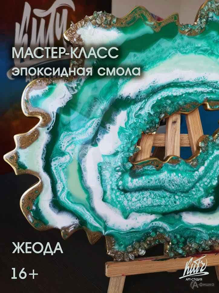 Мастер-класс «Жеода эпоксидной смолой»: Не пропусти в Белгороде