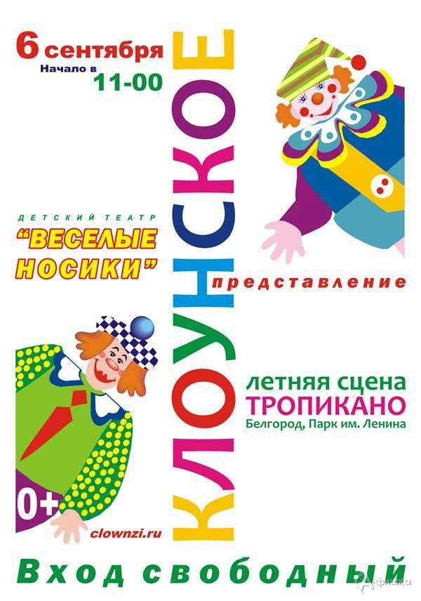 Клоунское представление оттеатра «Весёлые носики»: Детская афиша Белгорода