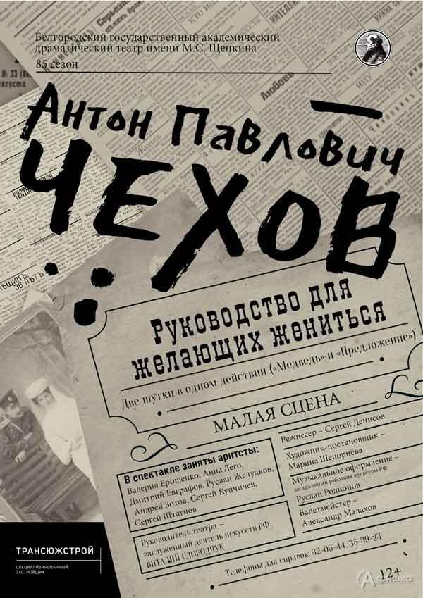 Две шутки в одном действии «Руководство для желающих жениться»: Афиша театров в Белгороде