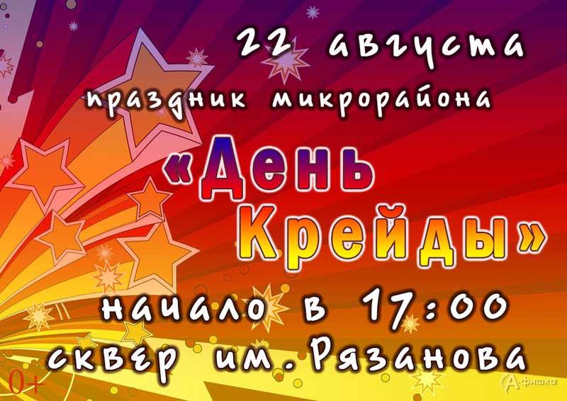 Праздник микрорайона «День Крейды»: Непропусти вБелгороде