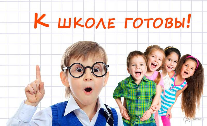 Набор на обучающий курс «Подготовка к школе»: Детская афиша Белгорода