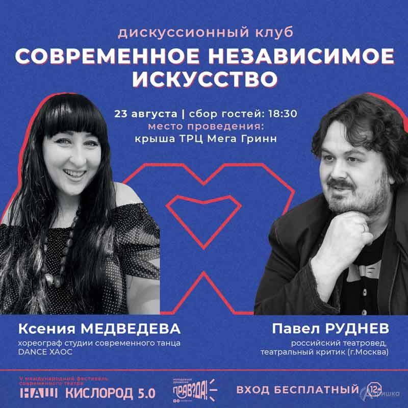 Дискуссионный клуб «Современное независимое искусство»: Не пропусти в Белгороде