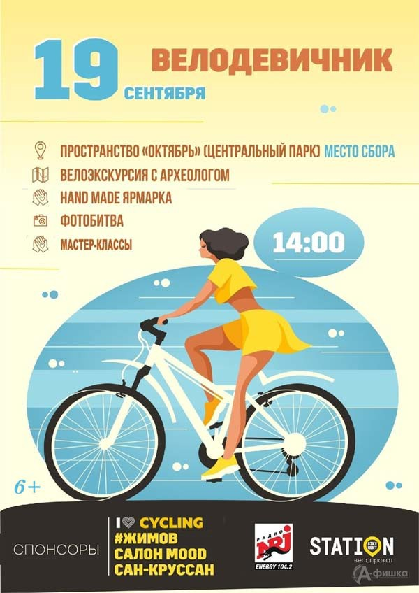 Велодевичник «Леди на велосипеде 2020»: Афиша спорта в Белгороде