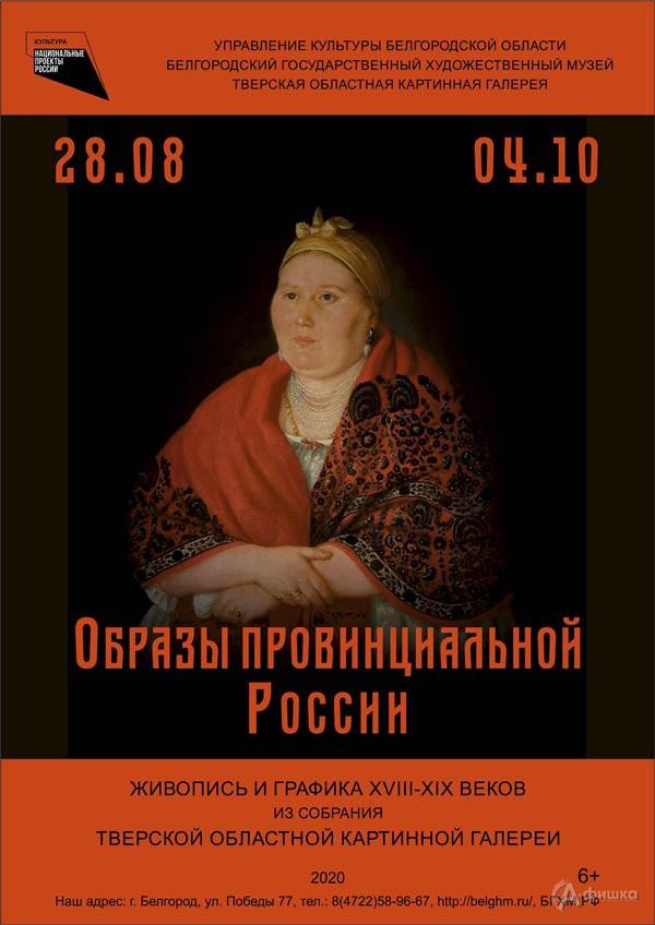 Выставка «Образы провинциальной России»: Афиша выставок в Белгороде