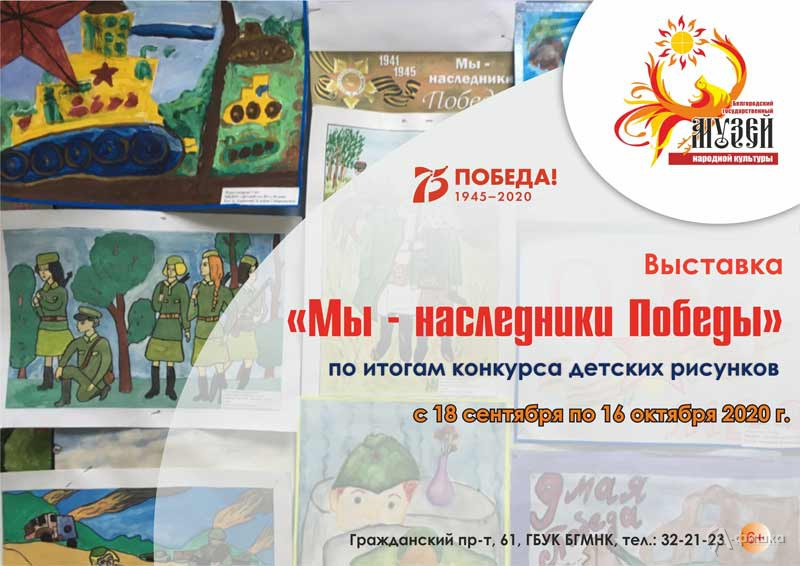 Выставка «Мы— наследники Победы»: Афиша выставок вБелгороде