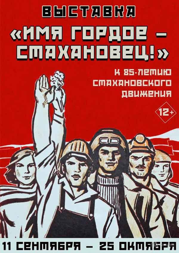 Выставка «Имя гордое— стахановец»!»: Афиша выставок вБелгороде