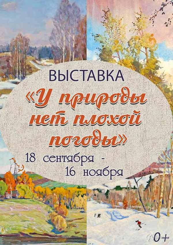 Выставка «У природы нет плохой погоды»: Афиша выставок в Белгороде
