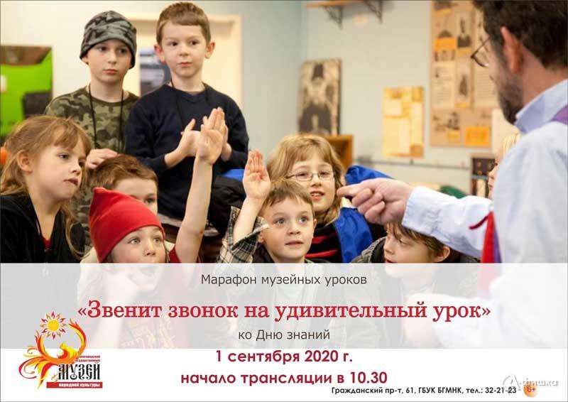 Марафон музейных уроков «Звенит звонок на удивительный урок»: Детская афиша Белгорода
