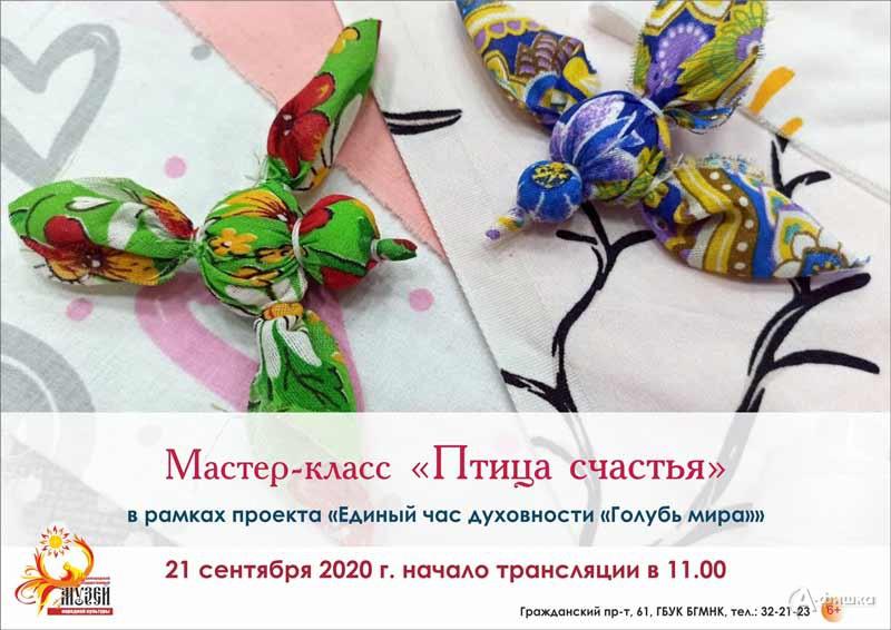 Мастер-класс «Птица счастья»: Не пропусти в Белгороде