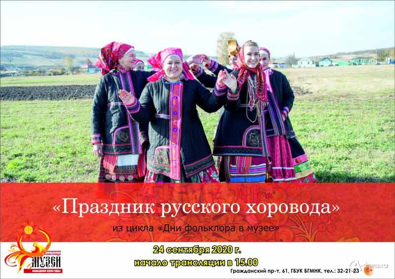 Воркшоп «Праздник русского хоровода»: Не пропусти в Белгороде