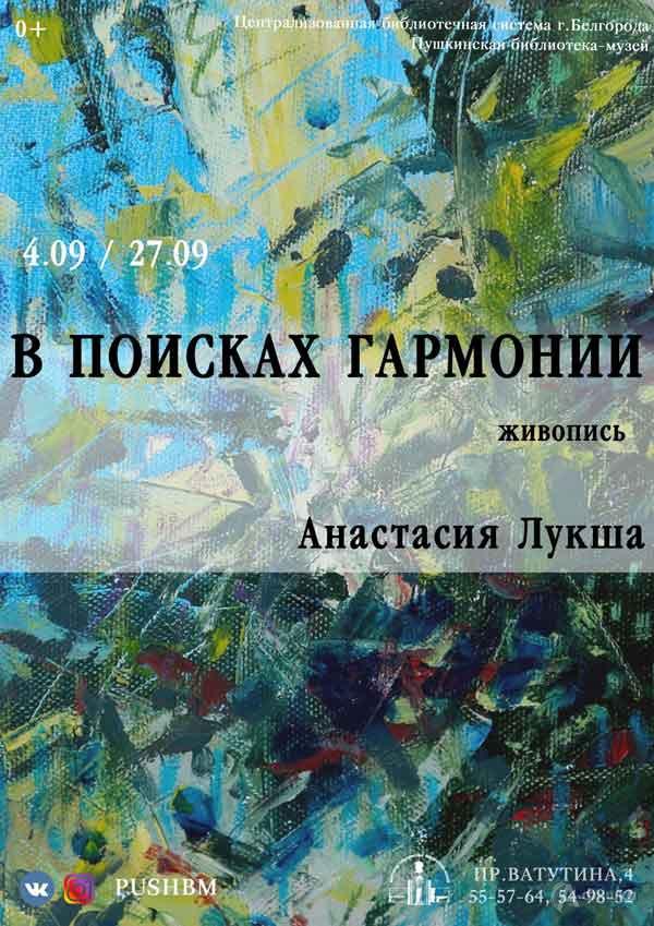 Выставка Анастасии Лукша «В поисках гармонии»: Афиша выставок в Белгороде