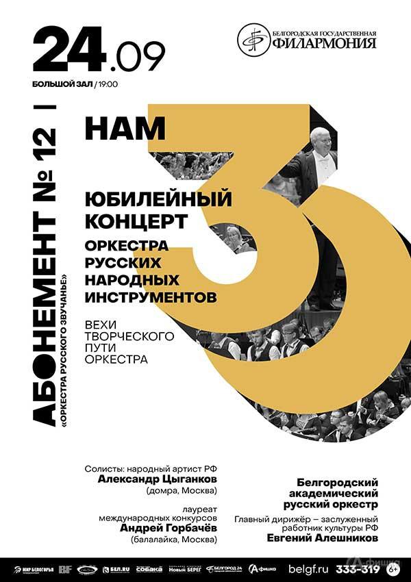 Праздничный концерт к юбилею ОРНИ: Афиша филармонии в Белгороде