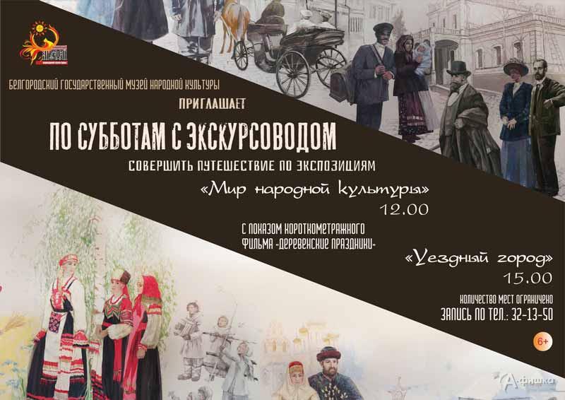Путешествия по экспозициям «По субботам с экскурсоводом»: Афиша музеев Белгорода