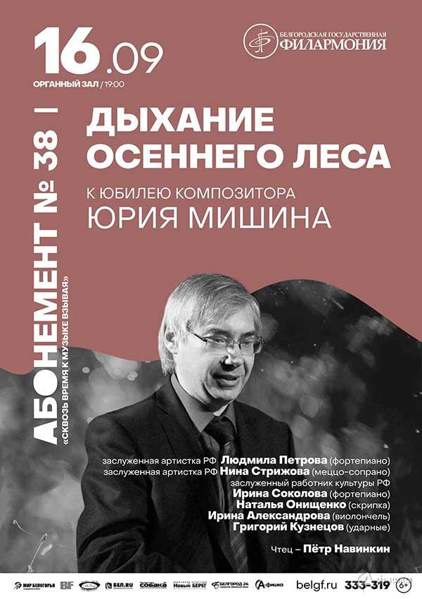 Концерт «Дыхание осеннего леса»: Афиша филармонии вБелгороде