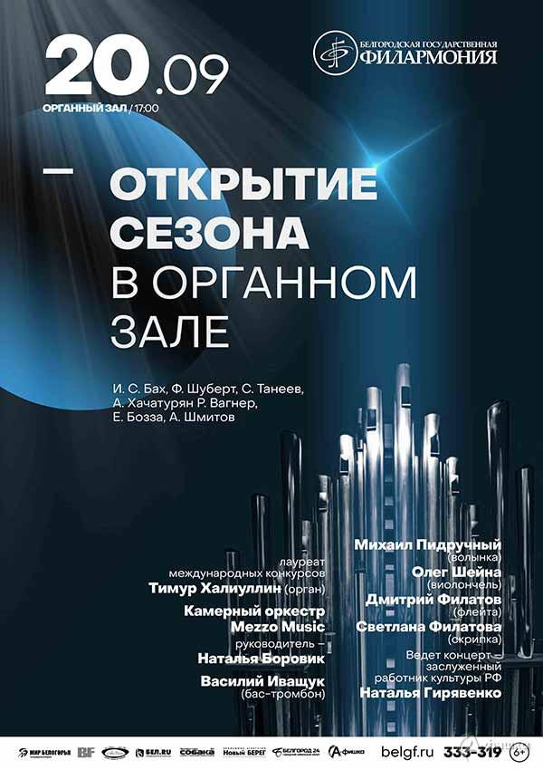 Концерт открытия сезона в Органном зале: Афиша филармонии в Белгороде
