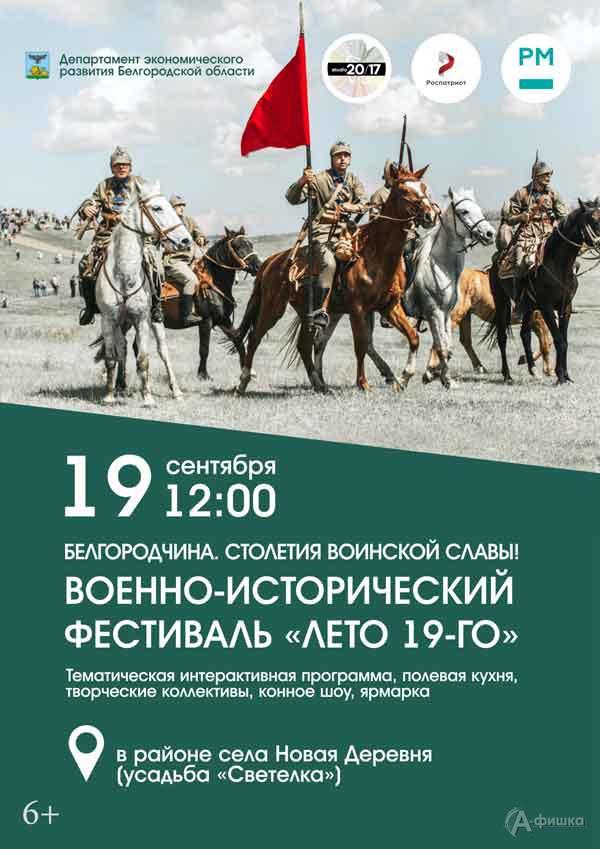 IV военно-исторический фестиваль «Белгородчина. Столетия воинской славы!» «Лето 19» в Белгороде
