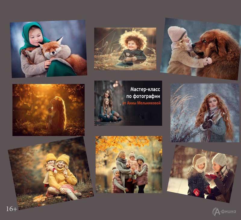 Мастер-класс московского фотографа Анны Мельниковой: Не пропусти в Белгороде
