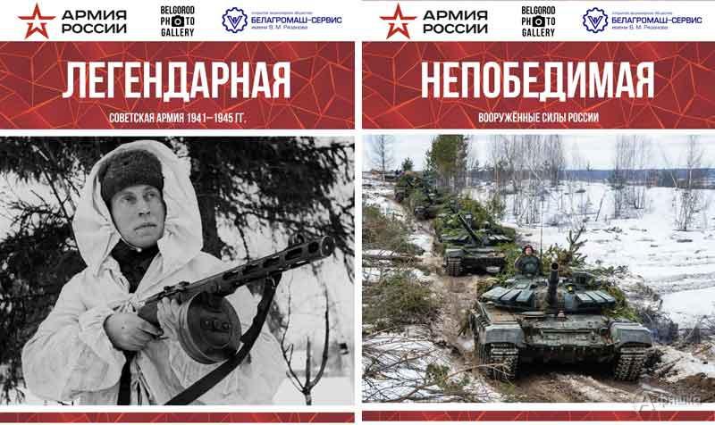 Фотовыставка «Легендарная. Непобедимая»: Афиша выставок в Белгороде
