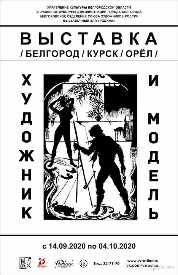 Выставка «Художник и модель»: афиша выставок в Белгороде
