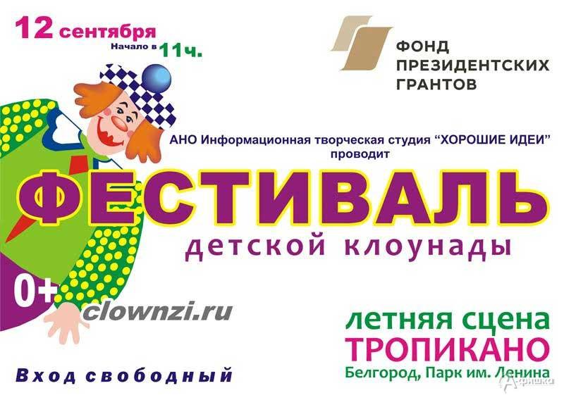 Фестиваль детской клоунады: Детская афиша Белгорода