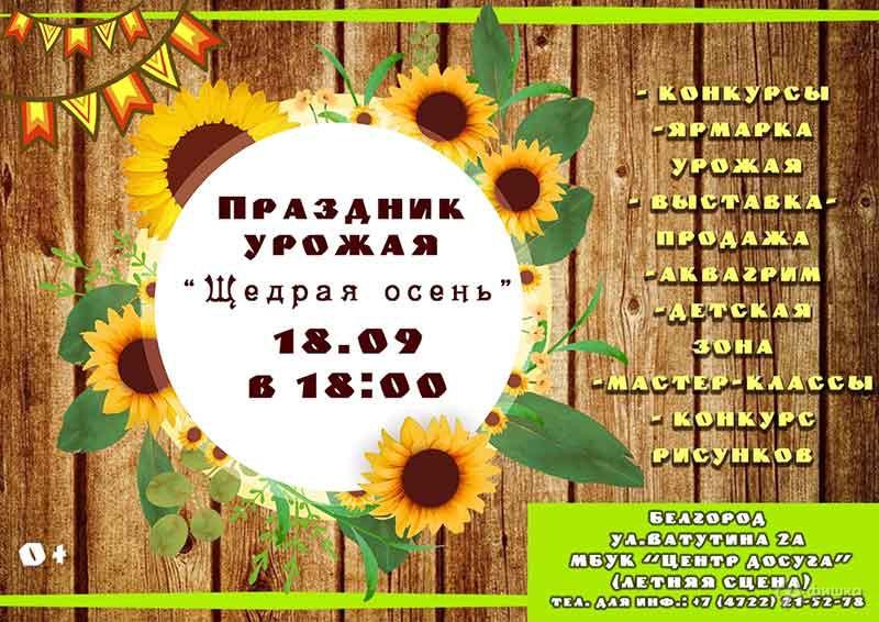Народные гуляния «Щедрая осень»: Непропусти вБелгороде