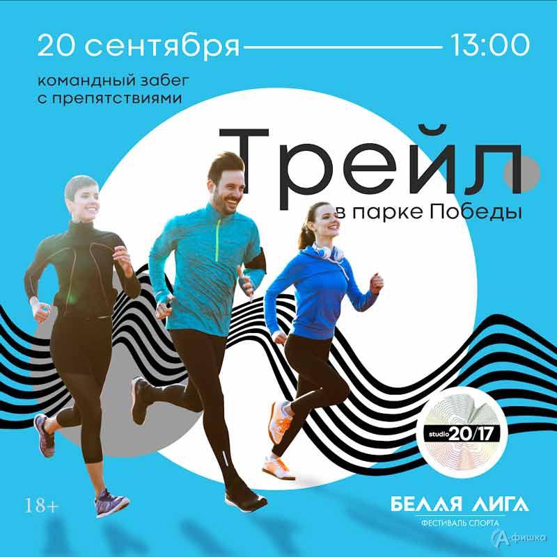 Трейл «Белая Лига 2.0»: Афиша спорта в Белгороде